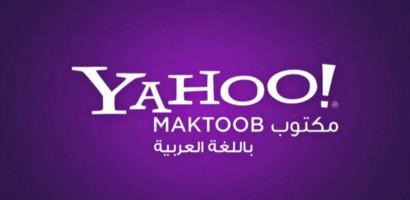 Yahoo confirmed Acquired Arab Internet Portal Maktoob.