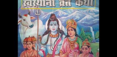 Nepali Culture: Swosthani Fasting begins