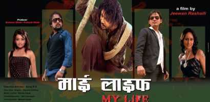 New Nepali Movie 2012 – My Life Exclusive Trailer