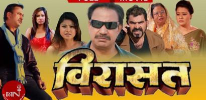Nepali Movie – Virasat
