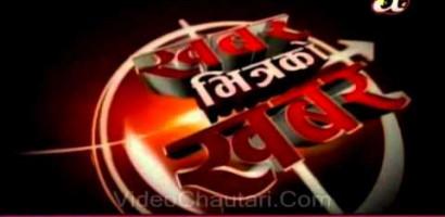 Khabar Bhitra Ko Khabar April 02