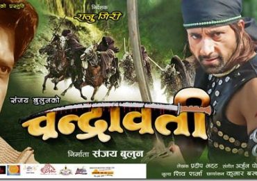 Chandrawati Up-coming Nepali Movie