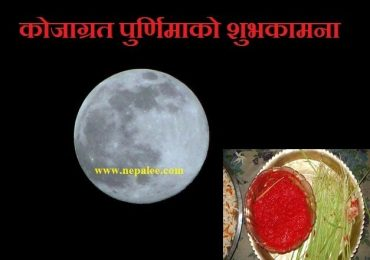 Kojaagrat Purnima – End Of Dashain Festival