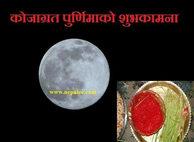 Kojaagrat Purnima – End Of Dashain Festival