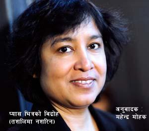 Shruti Sambeg : Pyaas Bhitrako Bidroha