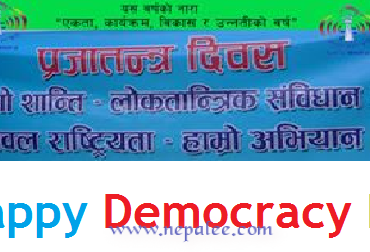 62nd National Democracy Day of Nepal